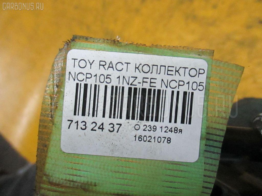 Коллектор впускной TOYOTA RACTIS NCP105 1NZ-FE Фото 4