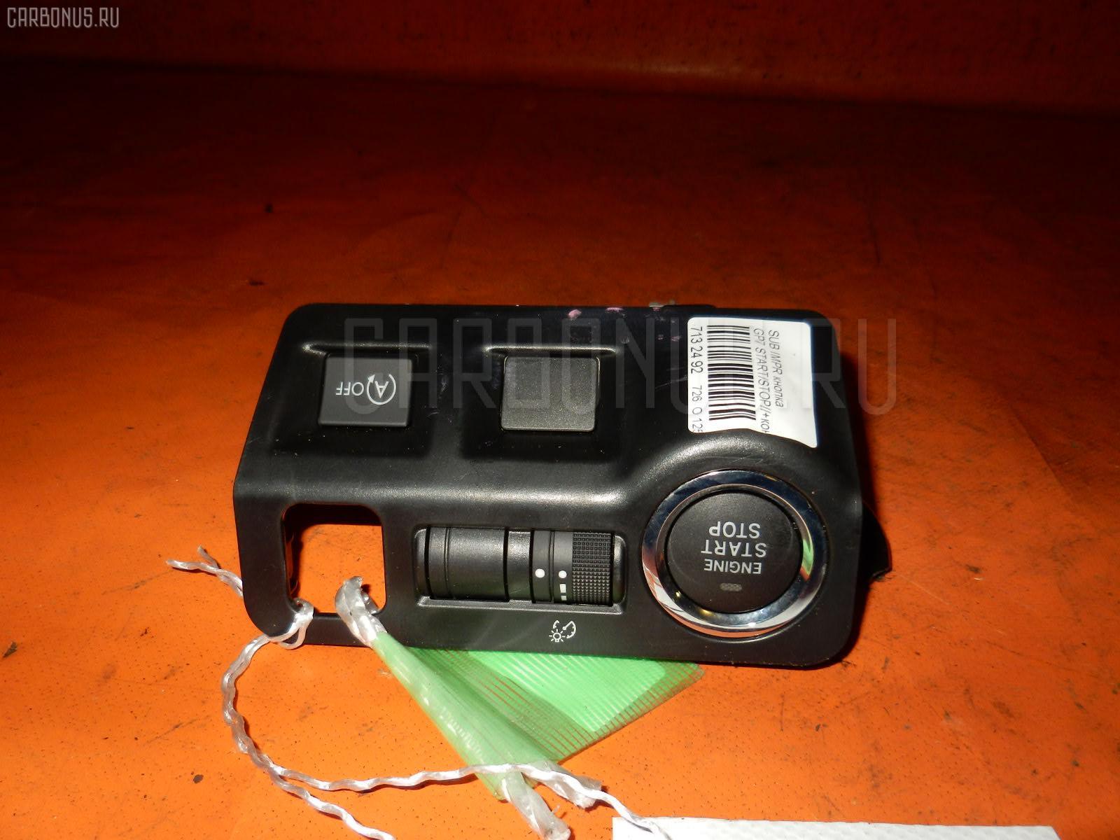 Кнопка SUBARU IMPREZA XV GP7 Фото 1