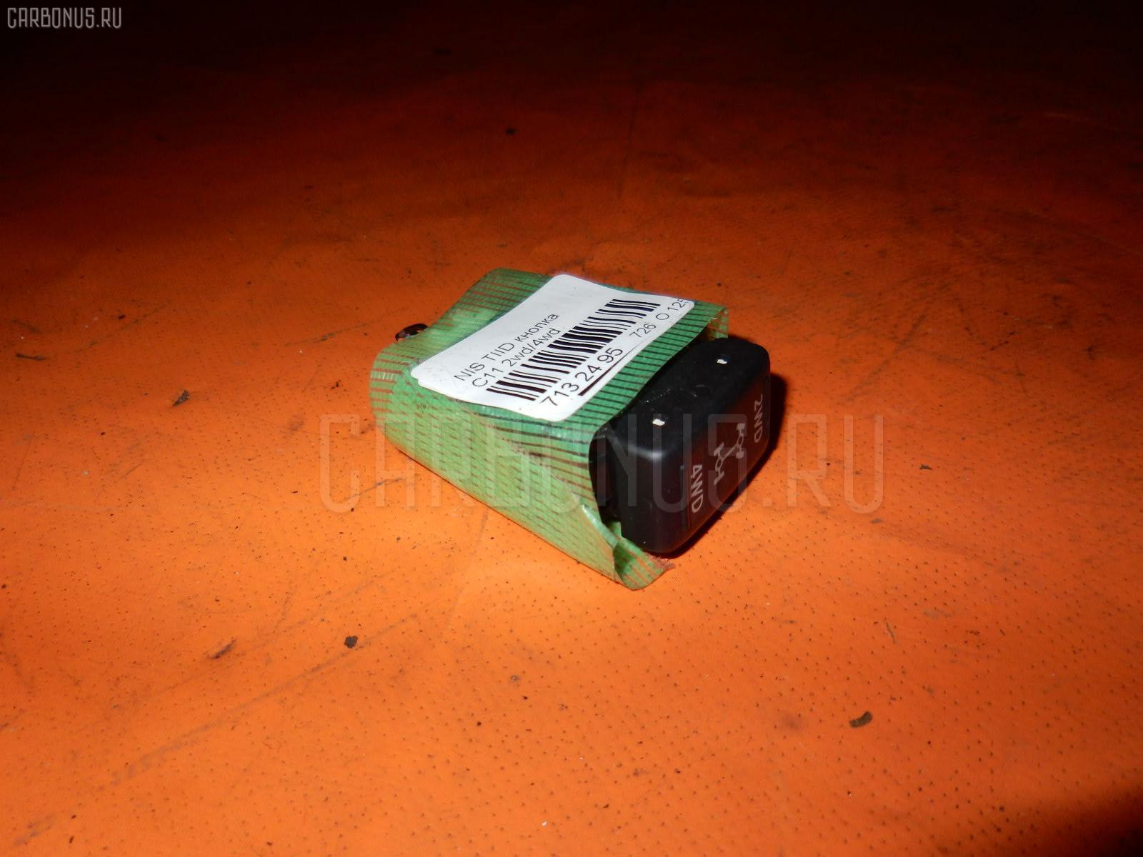 Кнопка Nissan Tiida C11 Фото 1