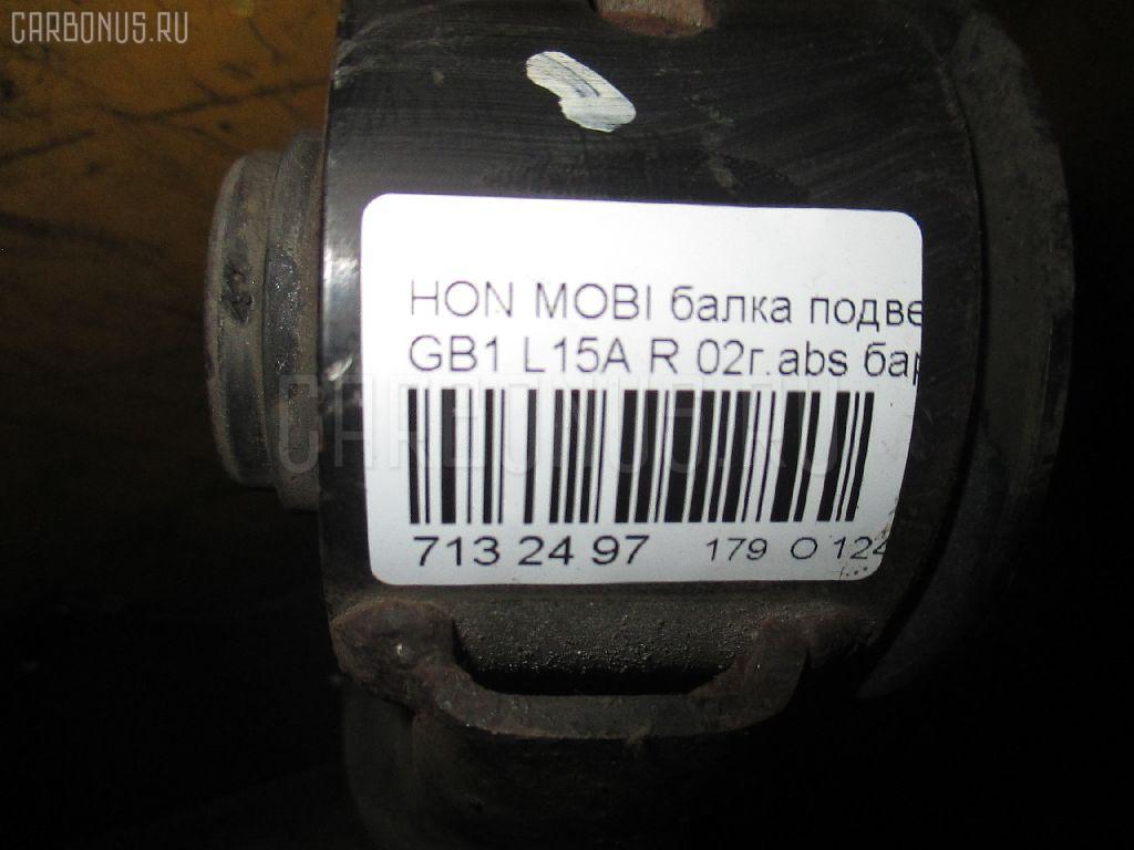 Балка подвески HONDA MOBILIO GB1 Фото 4