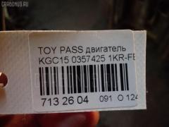 Двигатель Toyota Passo KGC15 1KR Фото 6