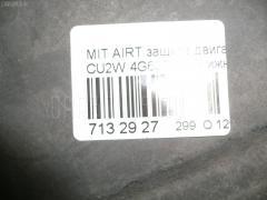 Защита двигателя Mitsubishi Airtrek CU2W 4G63T Фото 9