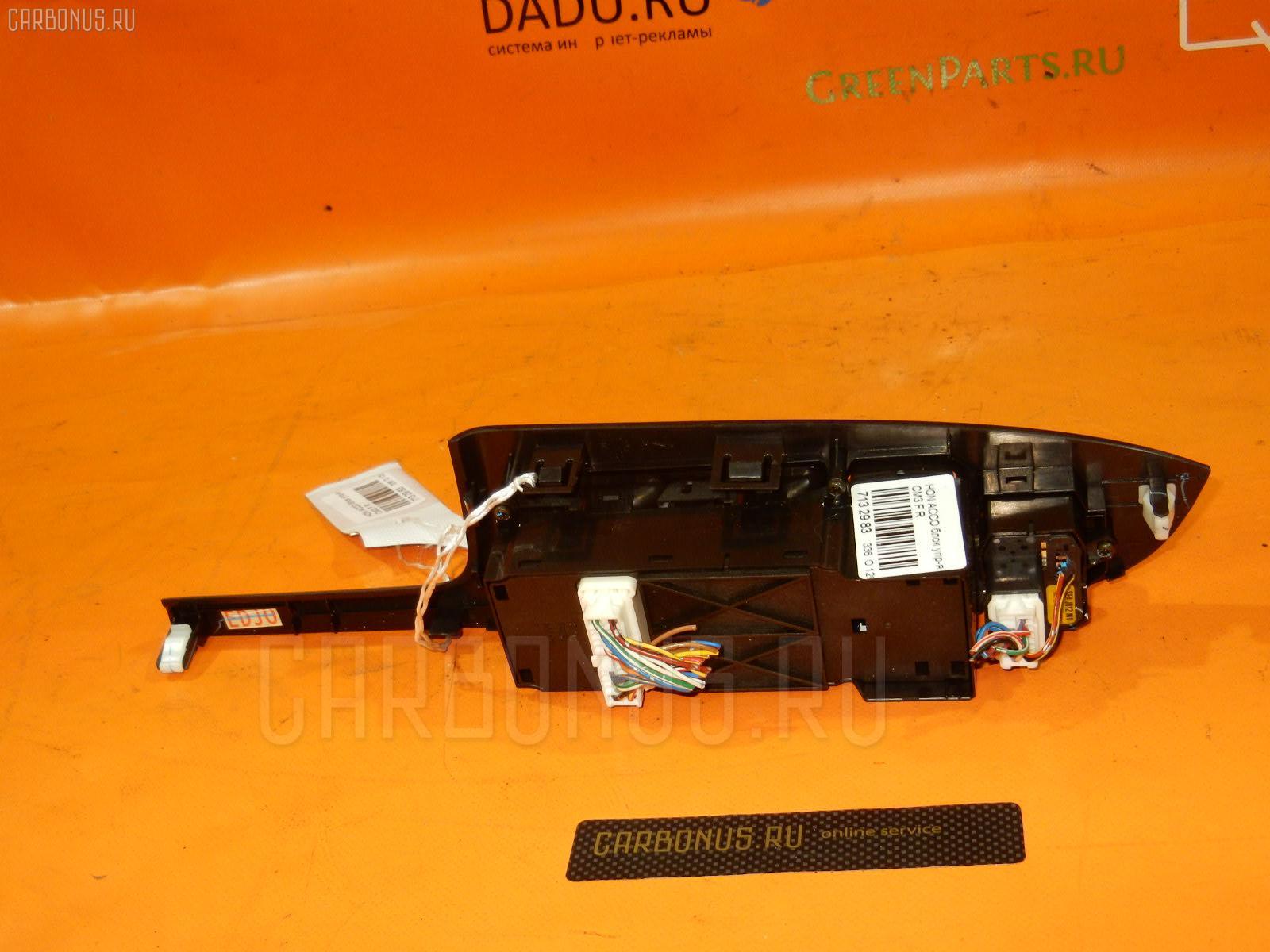 Блок упр-я стеклоподъемниками Honda Accord wagon CM3 Фото 1