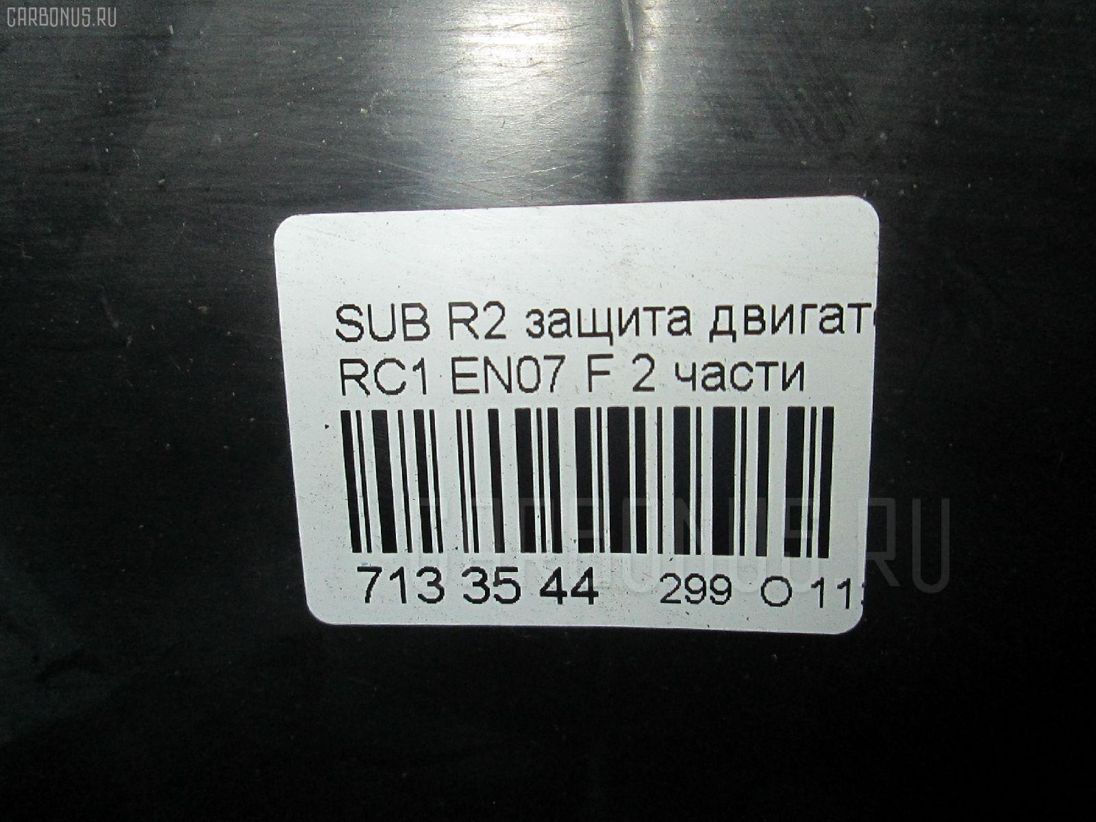 Защита двигателя SUBARU R2 RC1 EN07 Фото 2