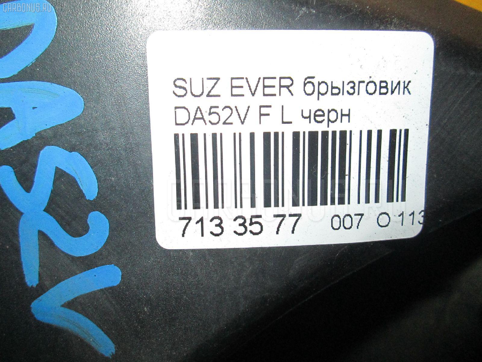 Брызговик SUZUKI EVERY DA52V Фото 2