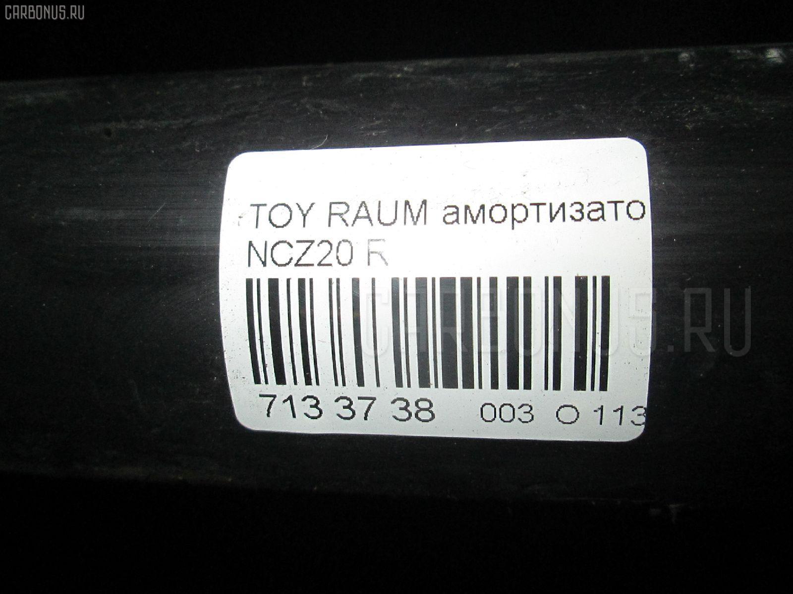 Амортизатор TOYOTA RAUM NCZ20 Фото 2