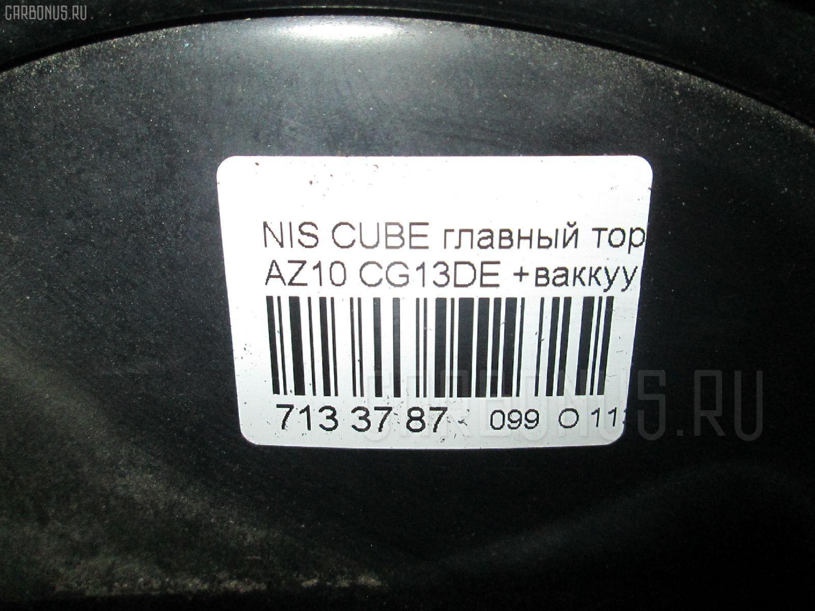 Главный тормозной цилиндр NISSAN CUBE AZ10 CG13DE Фото 4