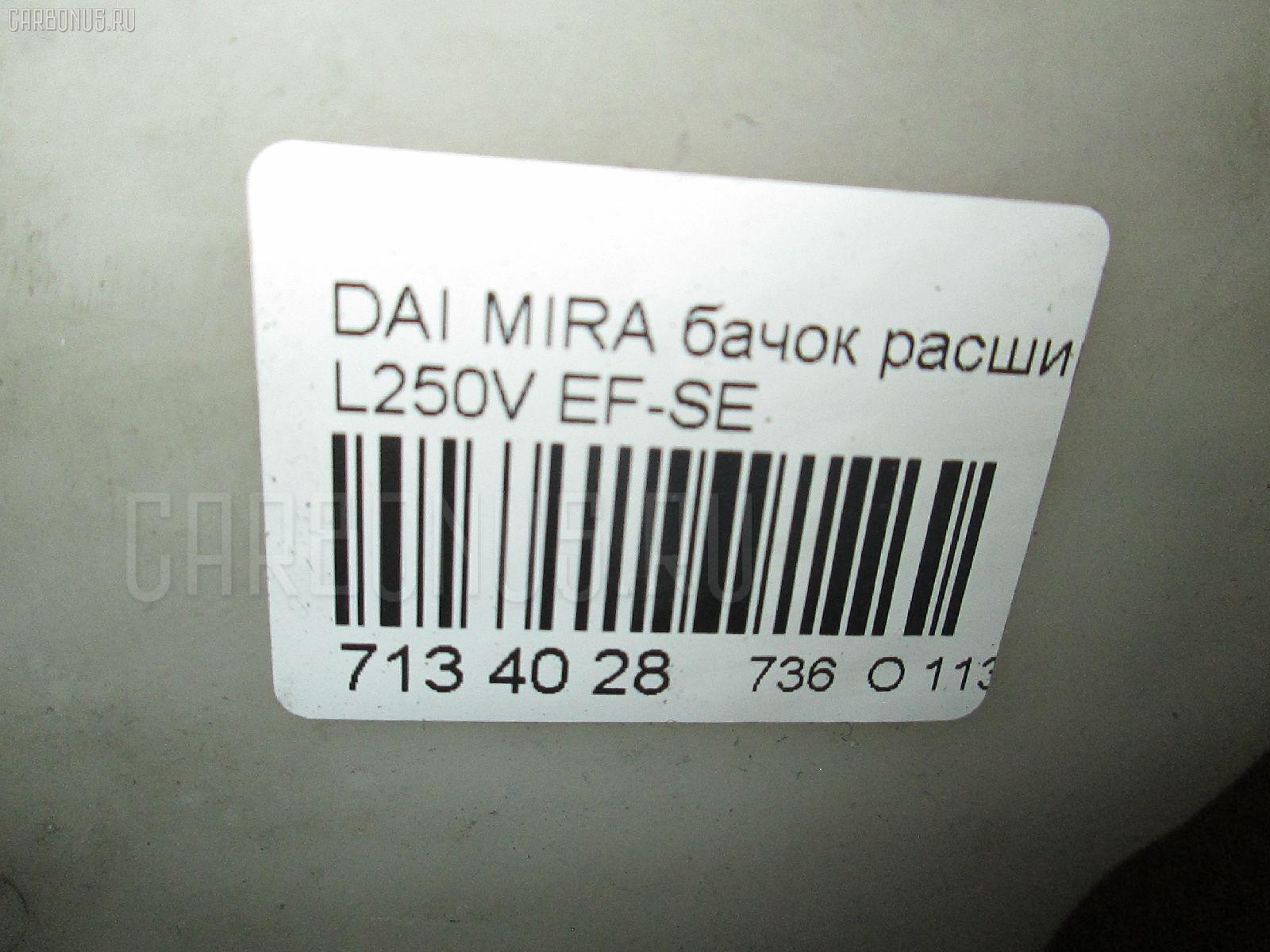 Бачок расширительный DAIHATSU MIRA L250V EF-SE Фото 3