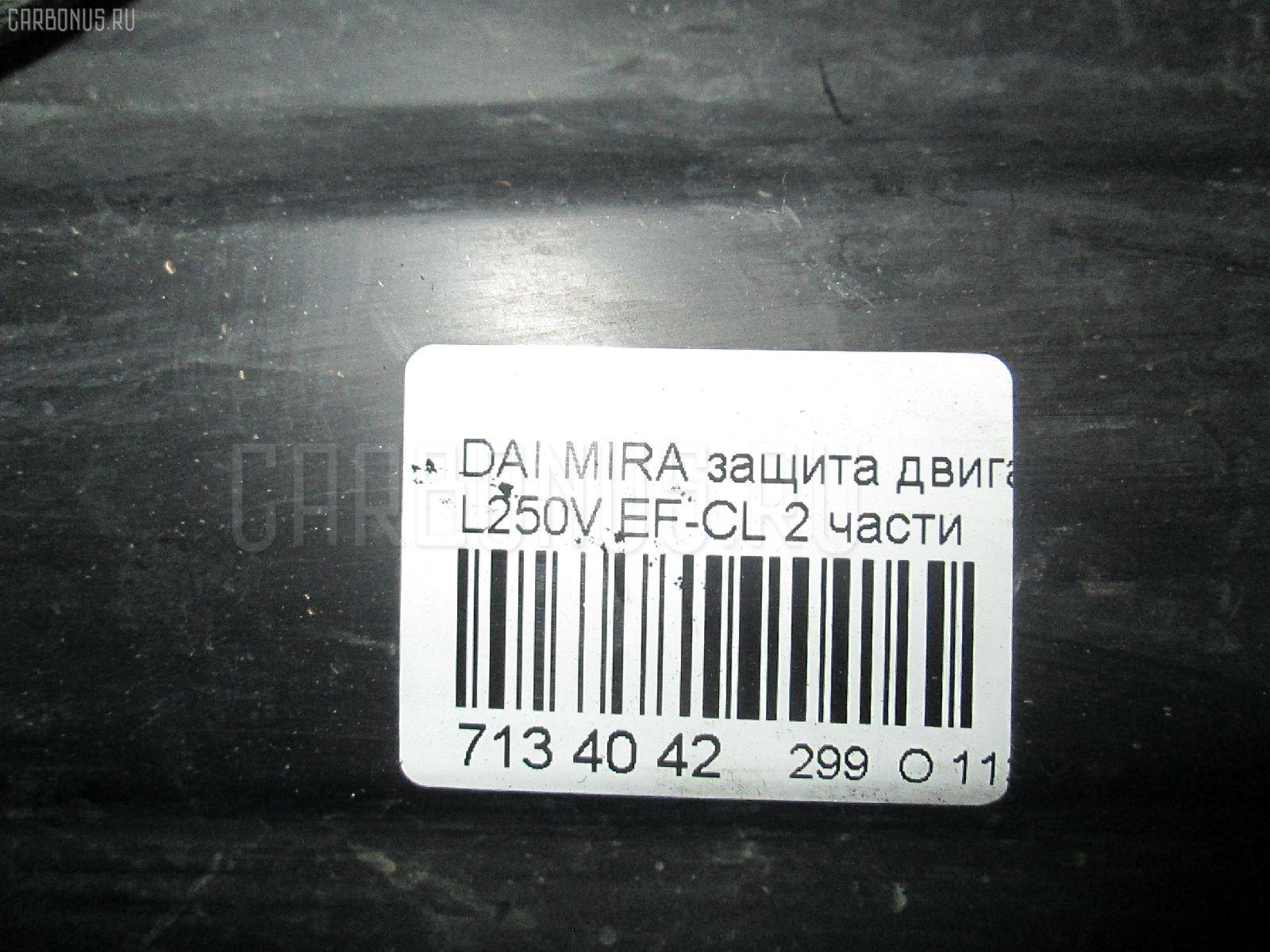 Защита двигателя DAIHATSU MIRA L250V EF-CL Фото 2