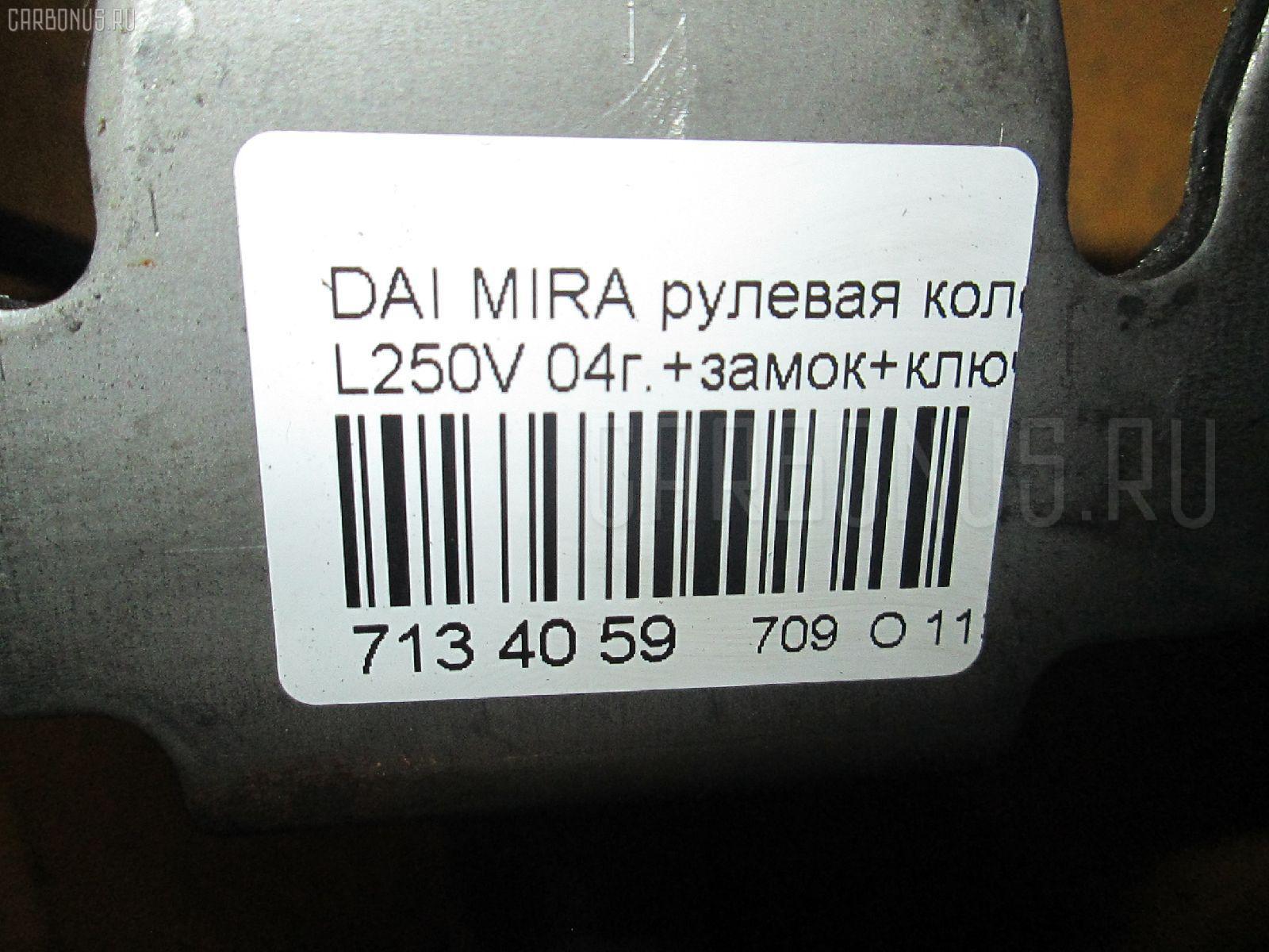 Рулевая колонка DAIHATSU MIRA L250V Фото 3