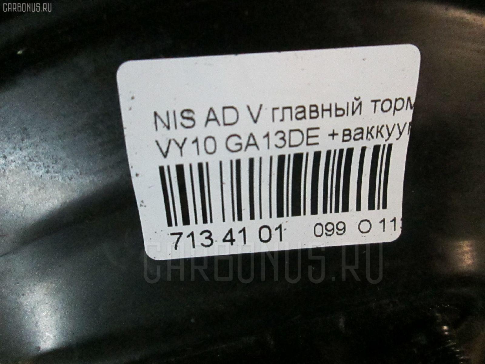 Главный тормозной цилиндр NISSAN AD VAN VY10 GA13DE Фото 4