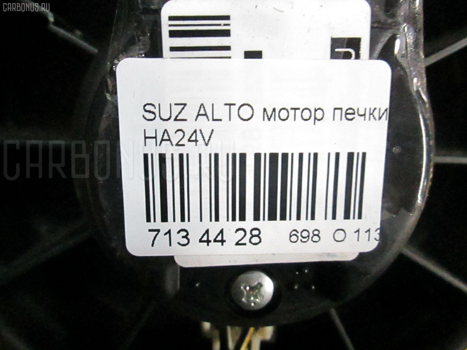 Мотор печки SUZUKI ALTO HA24V Фото 3