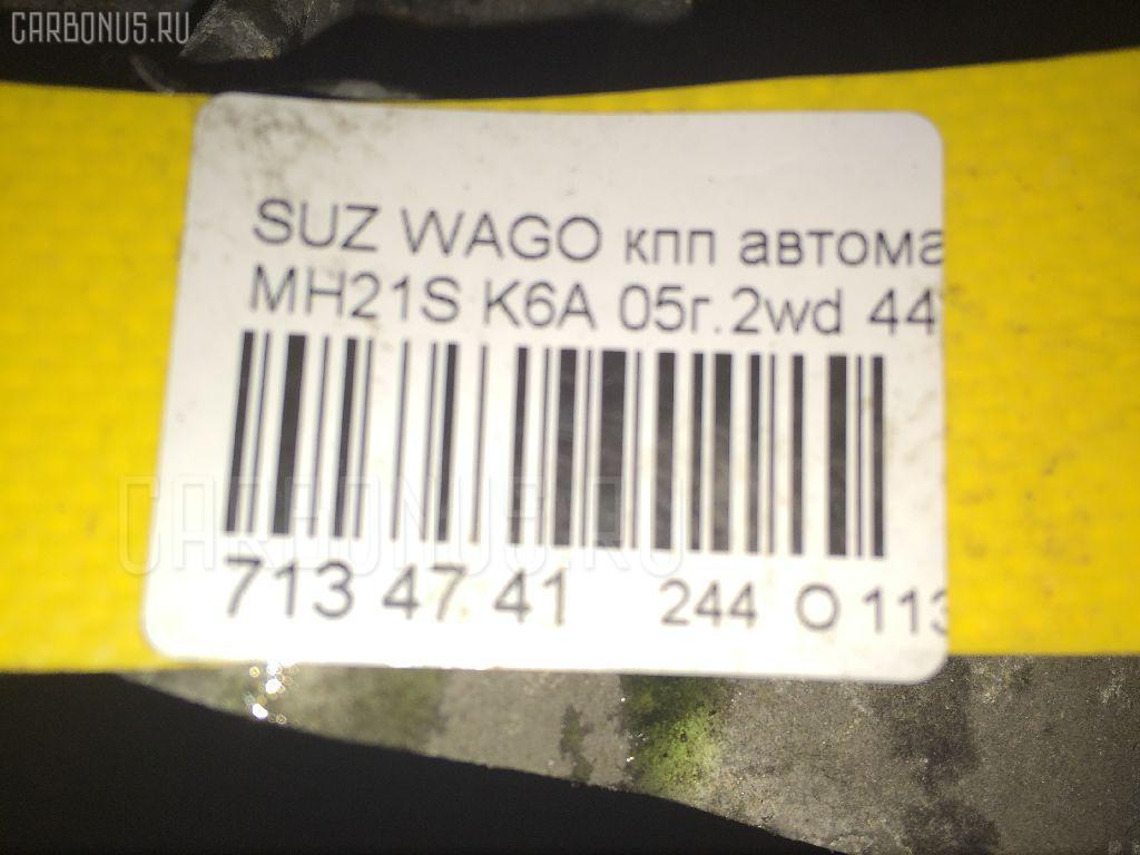 КПП автоматическая SUZUKI WAGON R MH21S K6A Фото 6