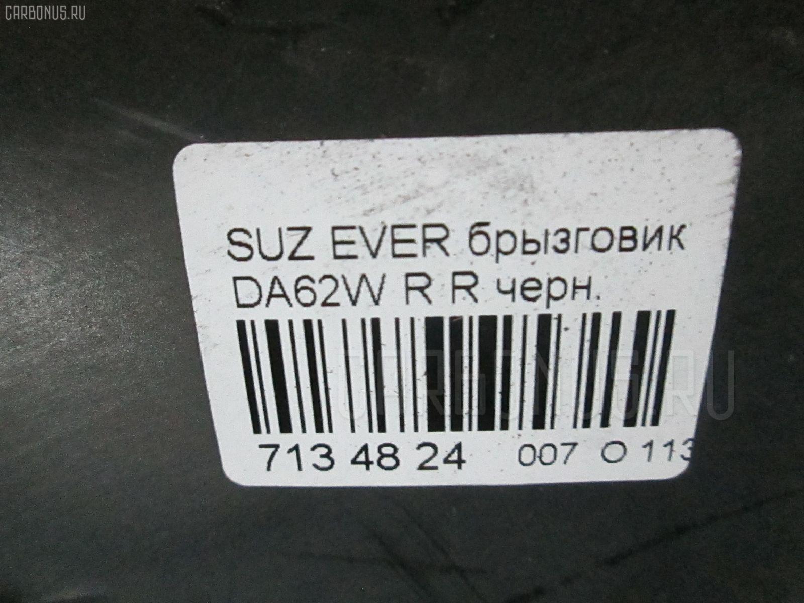 Брызговик SUZUKI EVERY WAGON DA62W Фото 2