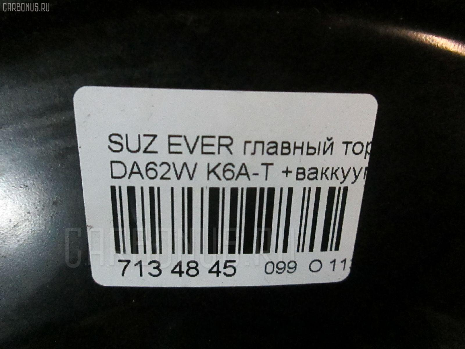 Главный тормозной цилиндр SUZUKI EVERY WAGON DA62W K6A-T Фото 4