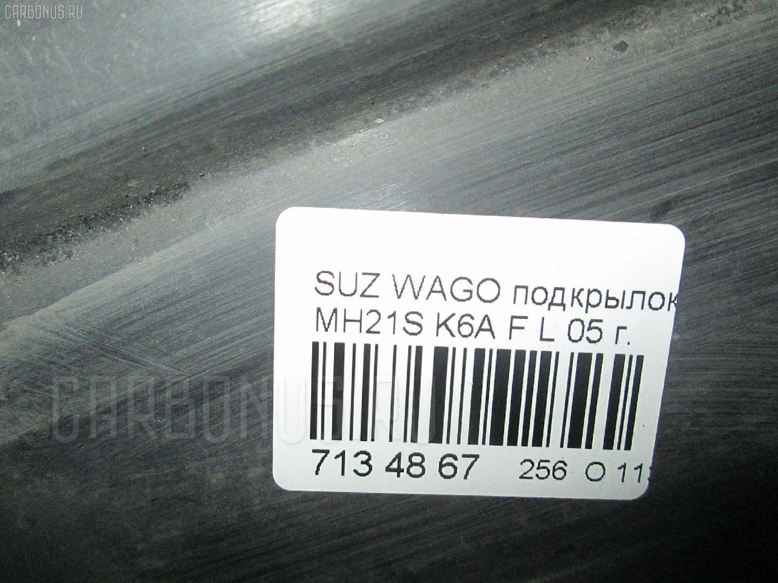Подкрылок SUZUKI WAGON R MH21S K6A Фото 2