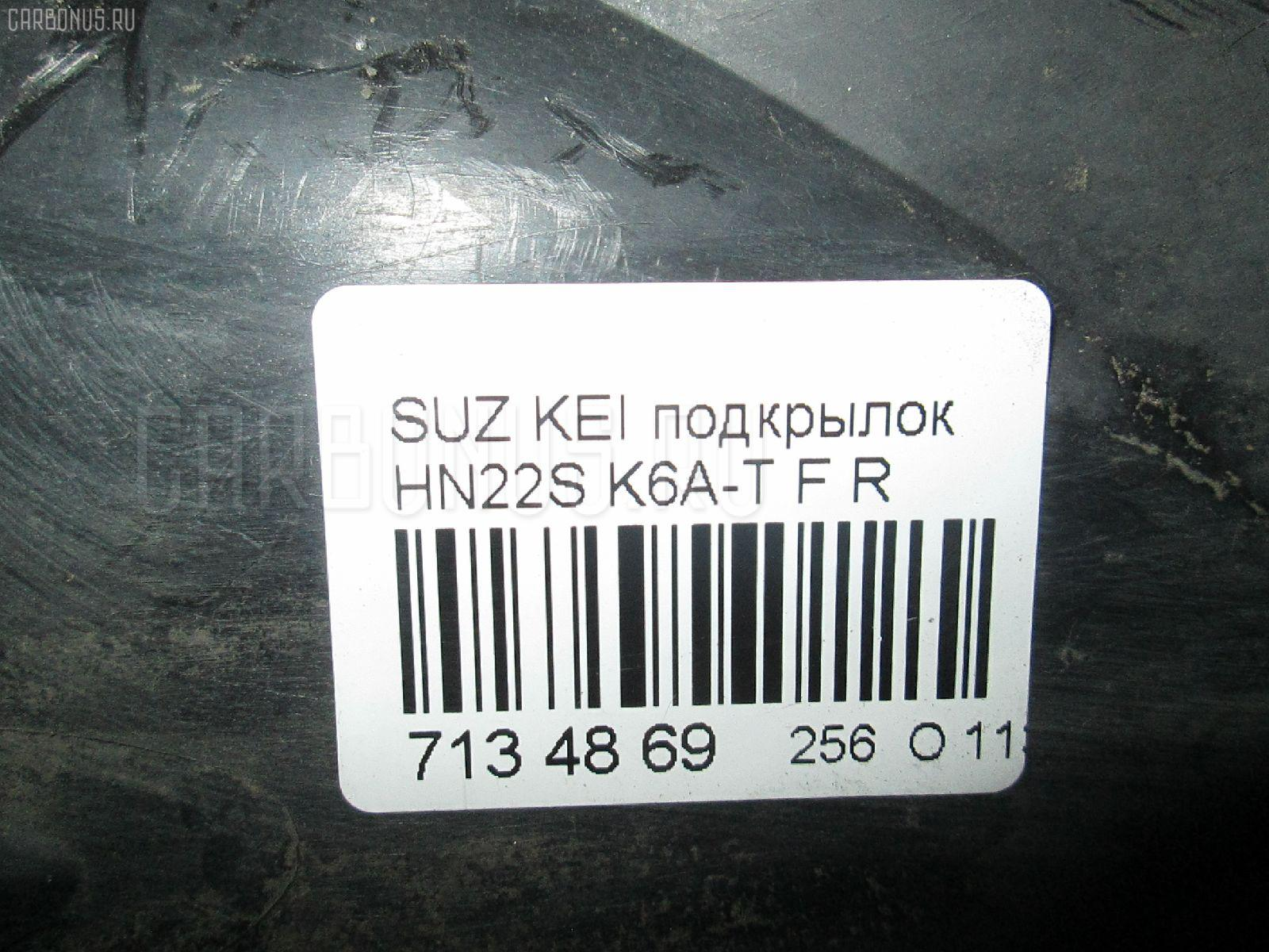 Подкрылок SUZUKI KEI HN22S K6A-T Фото 2