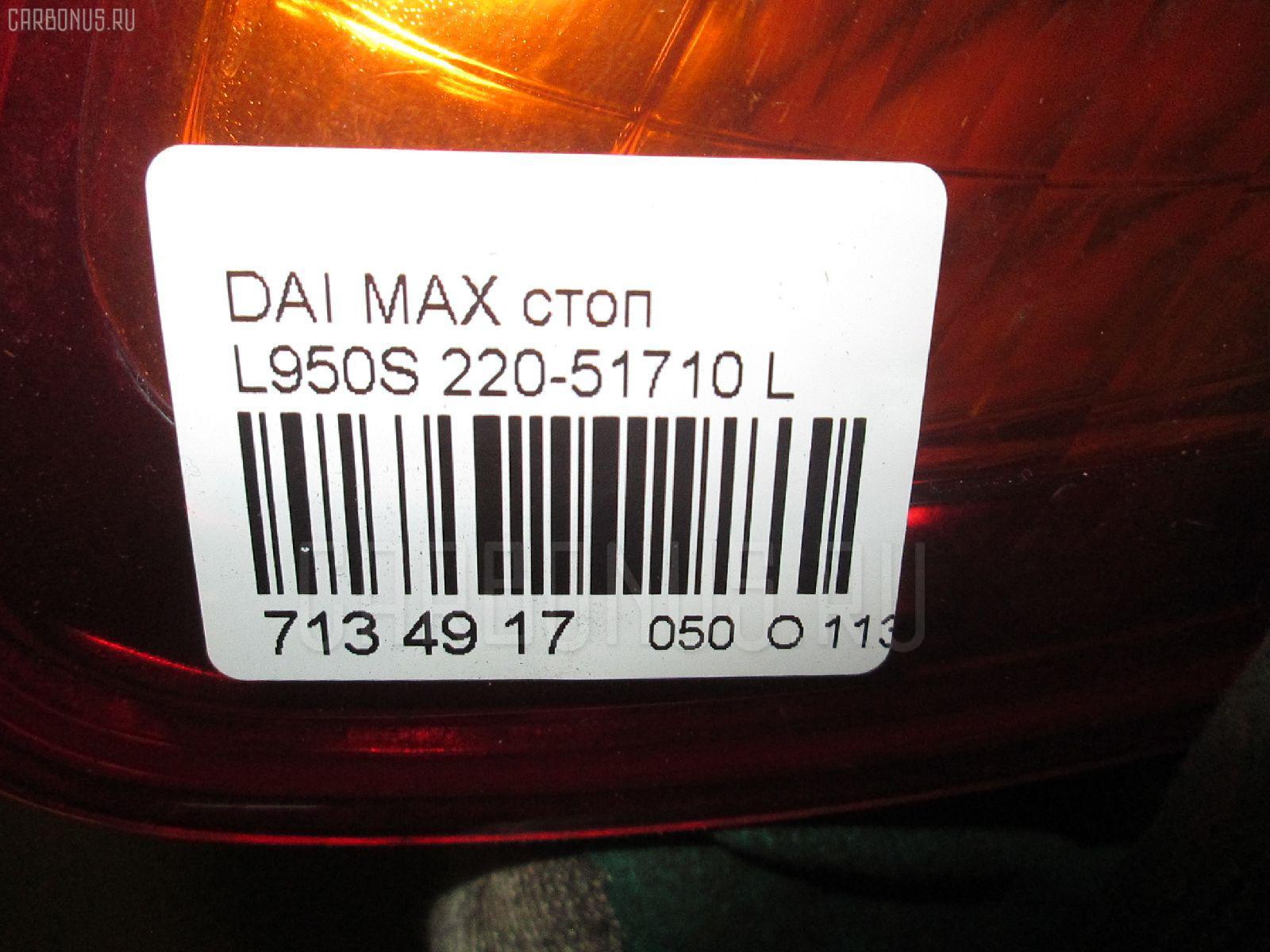 Стоп DAIHATSU MAX L950S Фото 3
