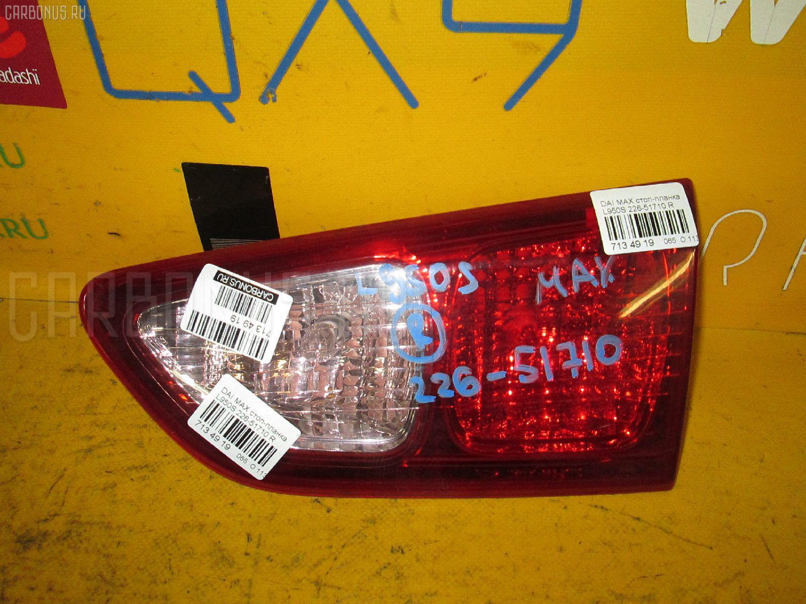 Стоп-планка DAIHATSU MAX L950S Фото 2