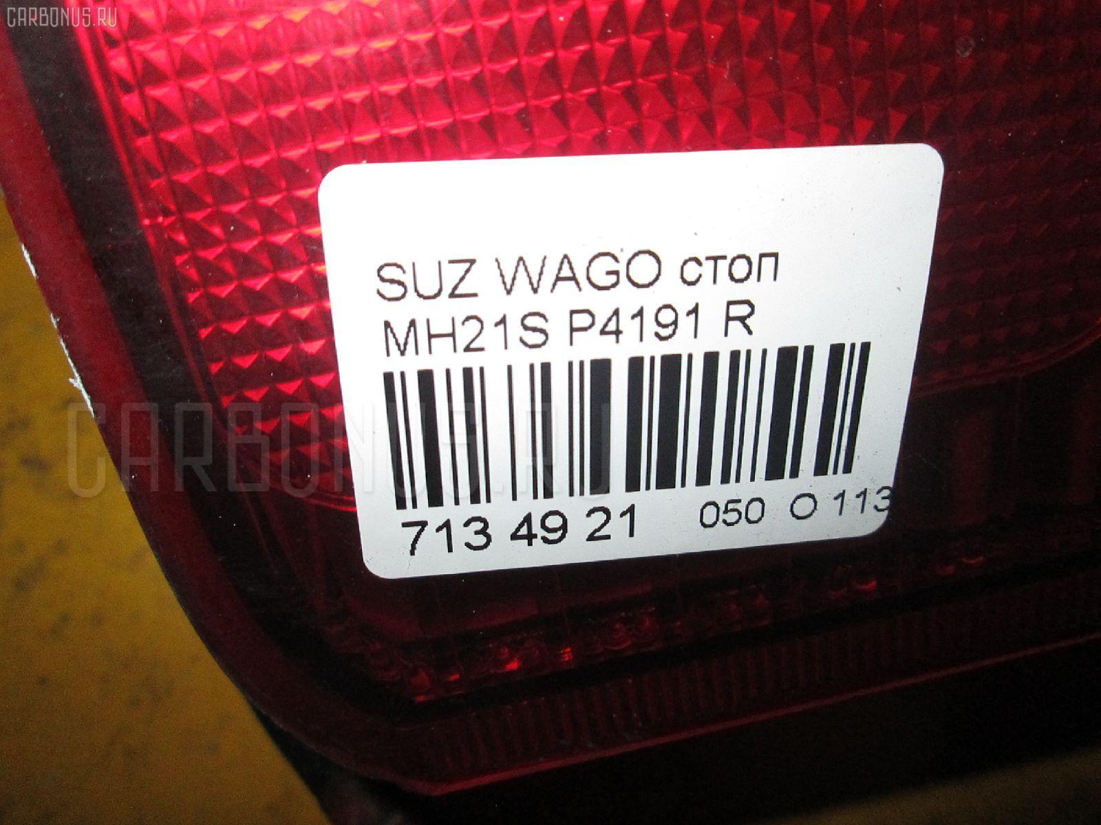 Стоп SUZUKI WAGON R MH21S Фото 3