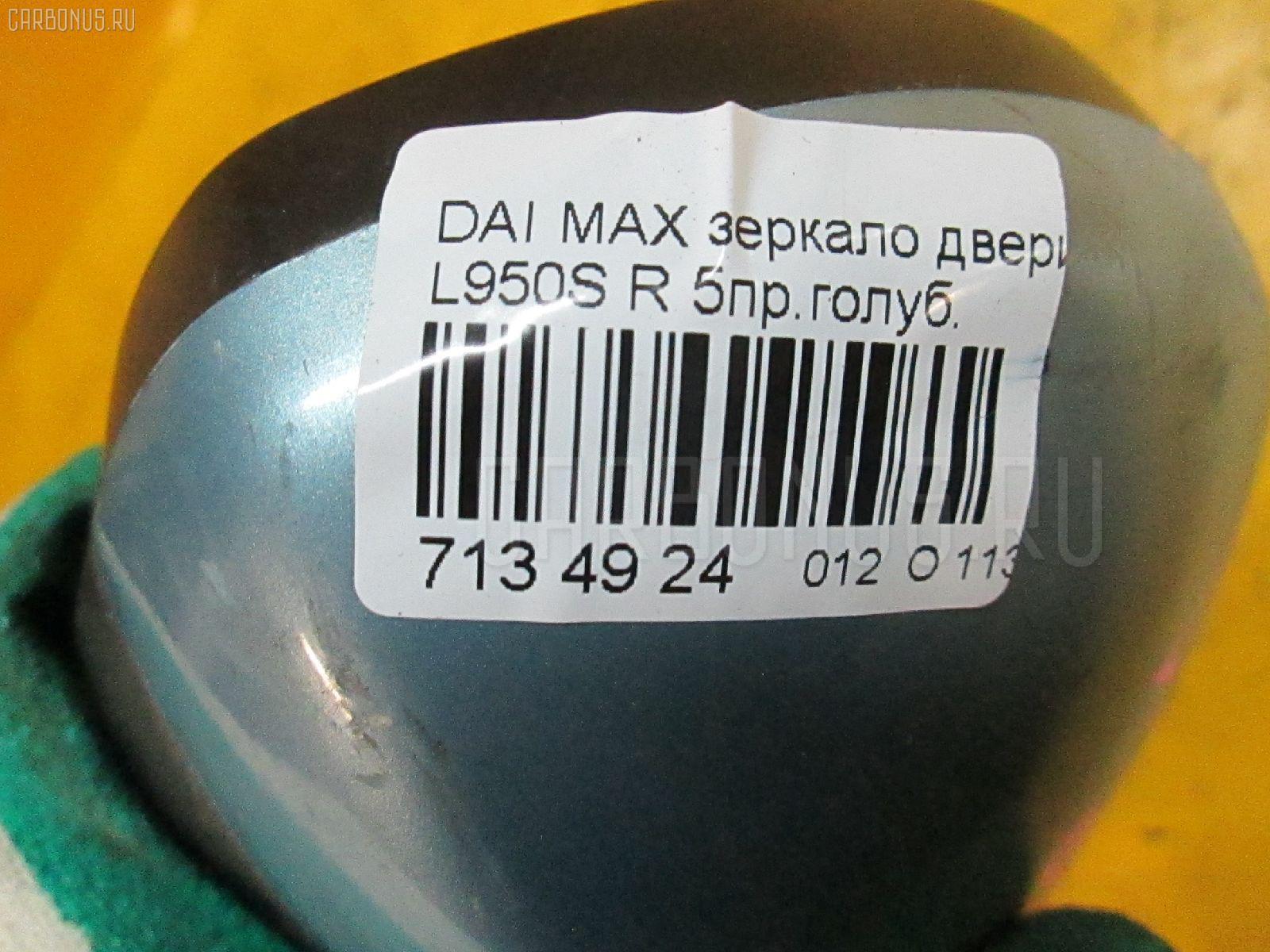 Зеркало двери боковой DAIHATSU MAX L950S Фото 4