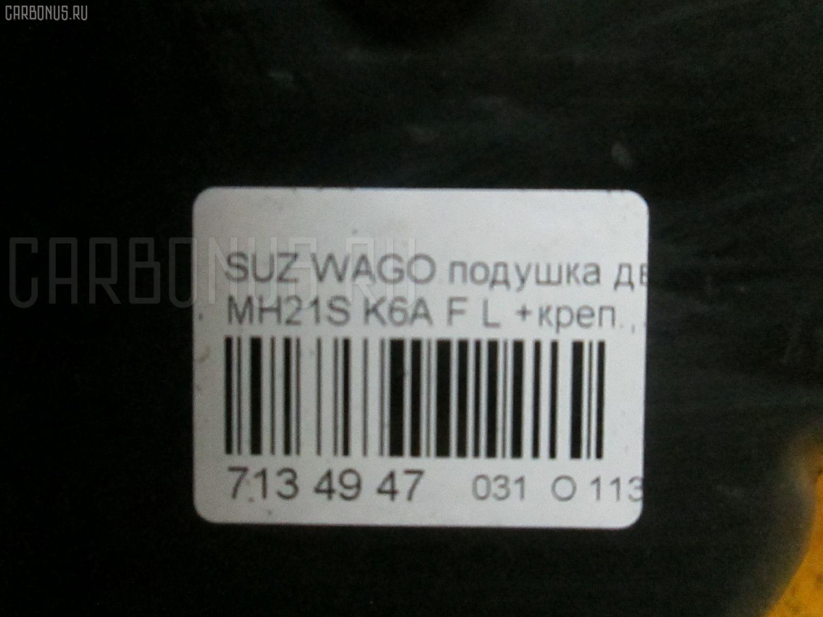 Подушка двигателя SUZUKI WAGON R MH21S K6A Фото 4