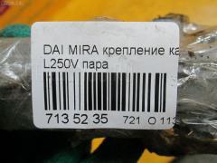 Крепление капота Daihatsu Mira L250V Фото 3
