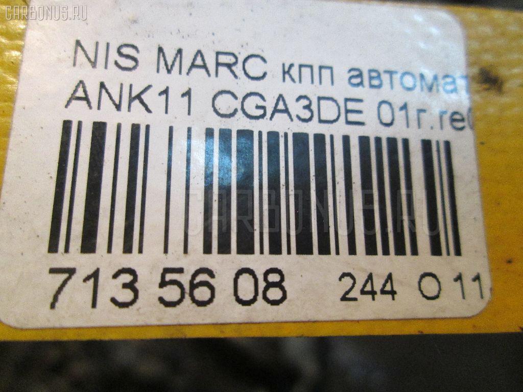 КПП автоматическая NISSAN MARCH ANK11 CGA3DE Фото 5