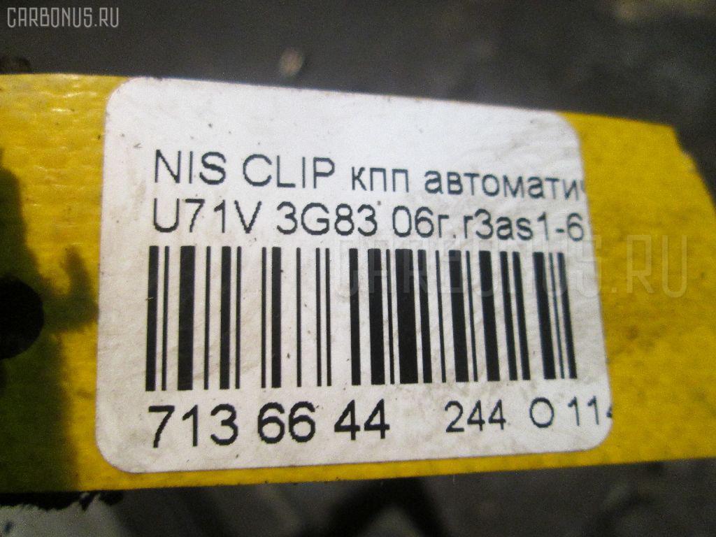 КПП автоматическая NISSAN CLIPPER U71V 3G83 Фото 4