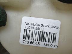 Бачок расширительный Nissan Fuga Y50 VQ25DE Фото 3