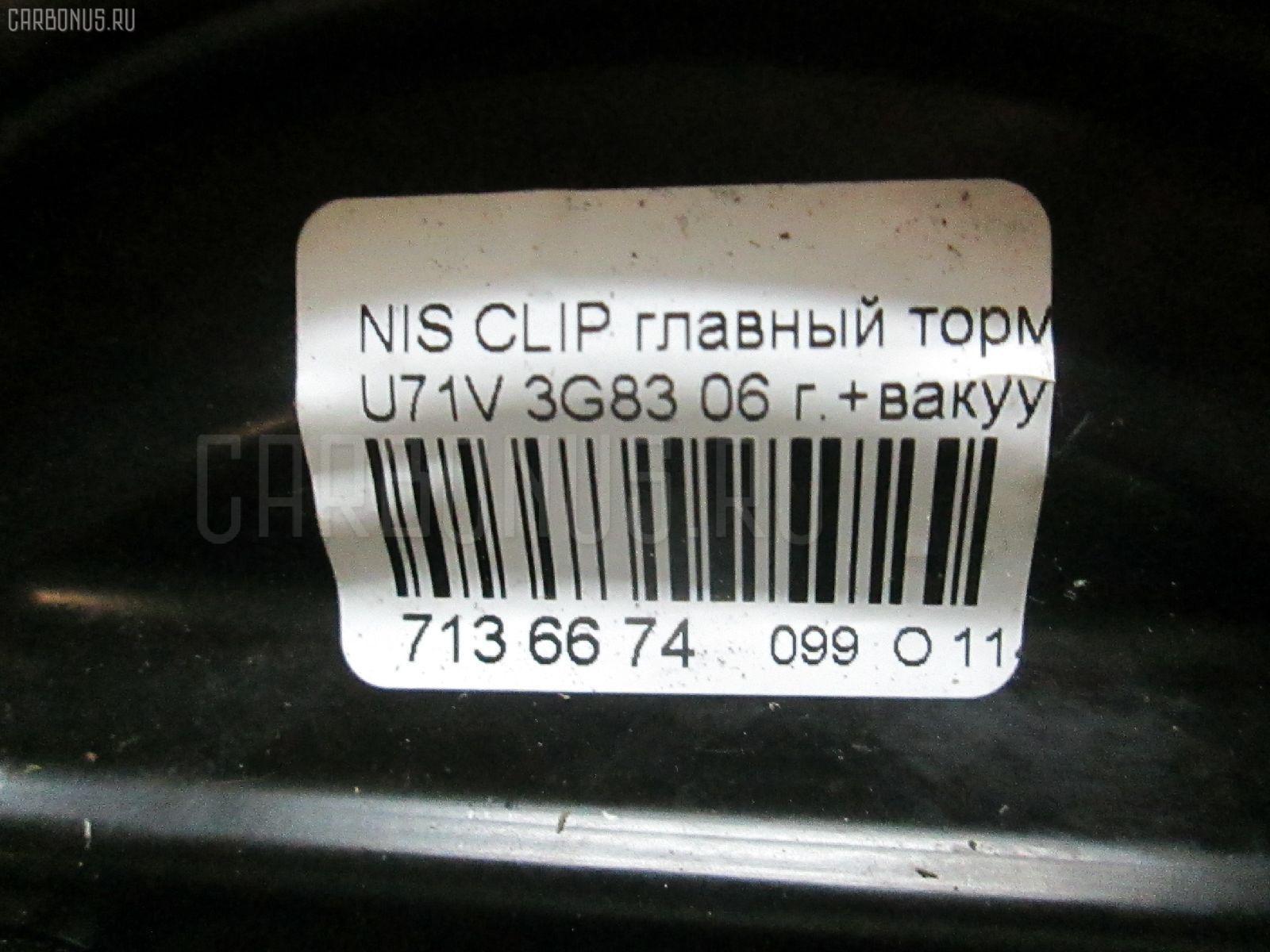 Главный тормозной цилиндр NISSAN CLIPPER U71V 3G83 Фото 4