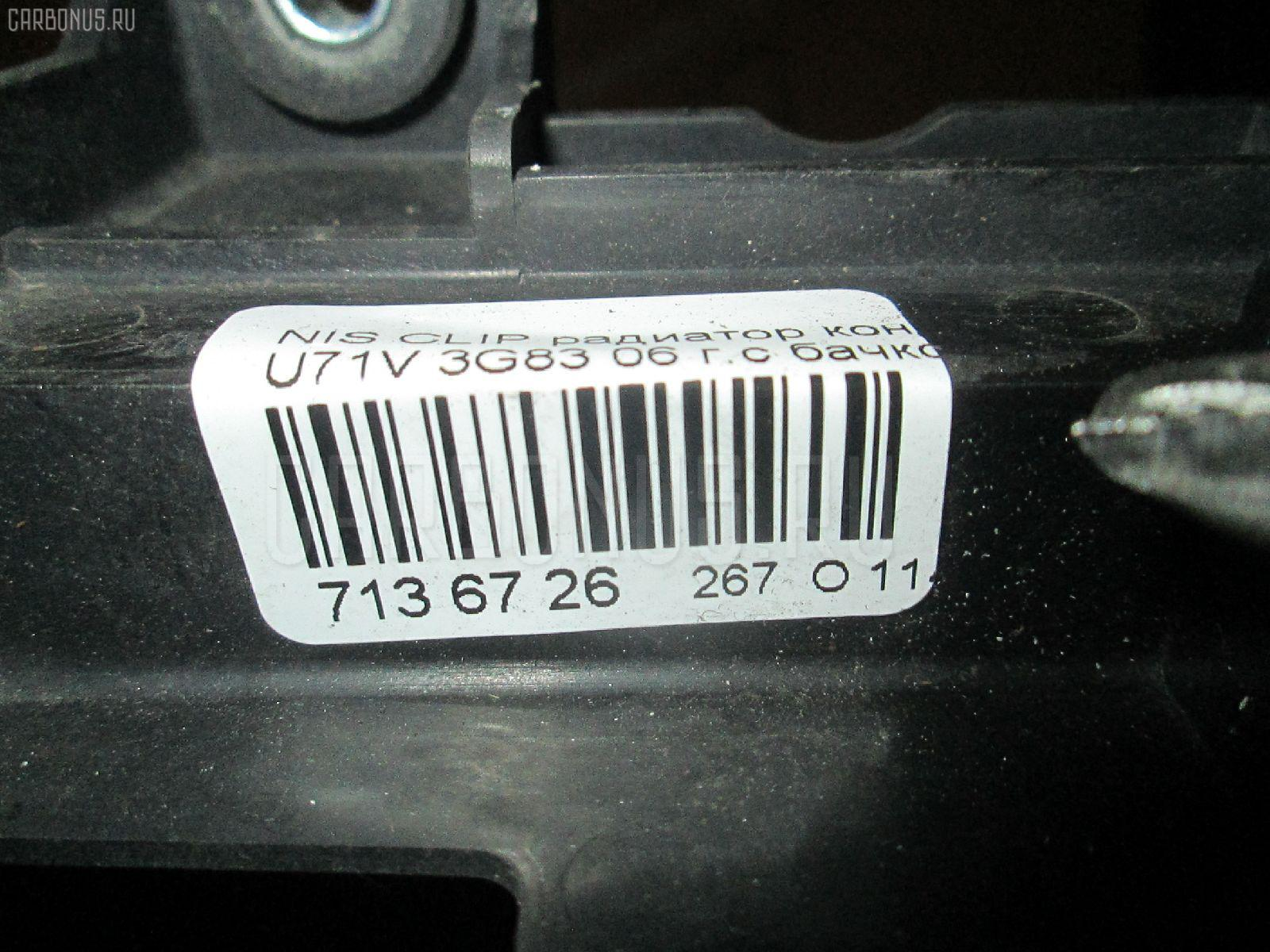 Радиатор кондиционера NISSAN CLIPPER U71V 3G83 Фото 3