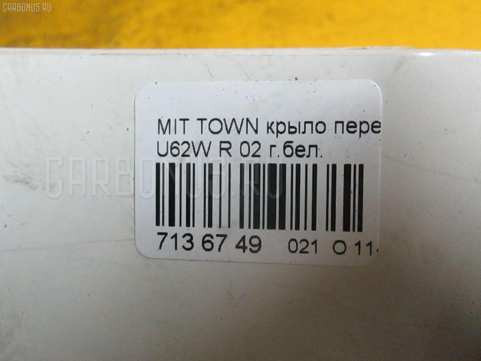 Крыло переднее MITSUBISHI TOWN BOX U62W Фото 3