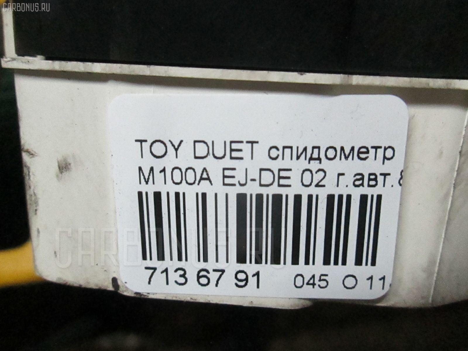 Спидометр TOYOTA DUET M100A EJ-DE Фото 3