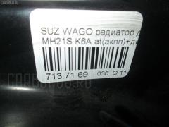 Радиатор ДВС Suzuki Wagon r MH21S K6A Фото 3