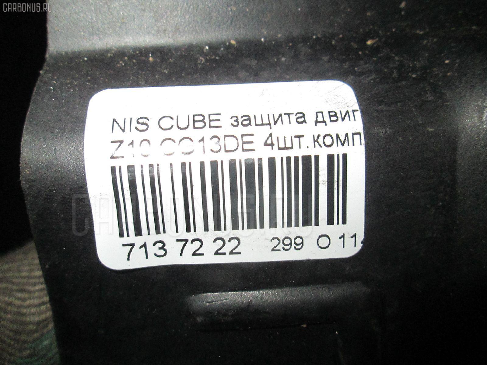 Защита двигателя NISSAN CUBE Z10 CG13DE Фото 2