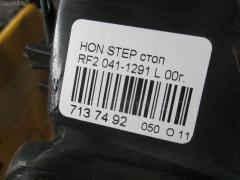 Стоп HONDA STEPWGN RF2 Фото 4