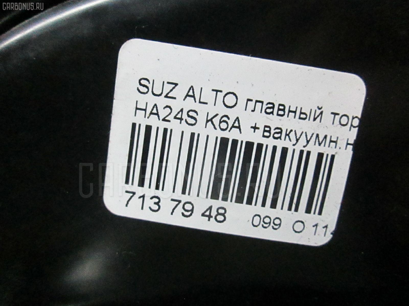 Главный тормозной цилиндр SUZUKI ALTO HA24S K6A Фото 4