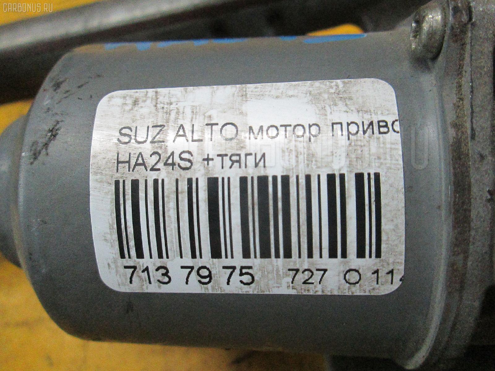 Мотор привода дворников SUZUKI ALTO HA24S Фото 3