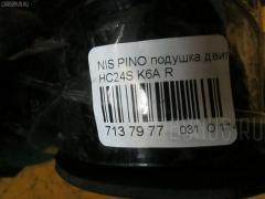 Подушка двигателя Nissan Pino HC24S K6A Фото 3