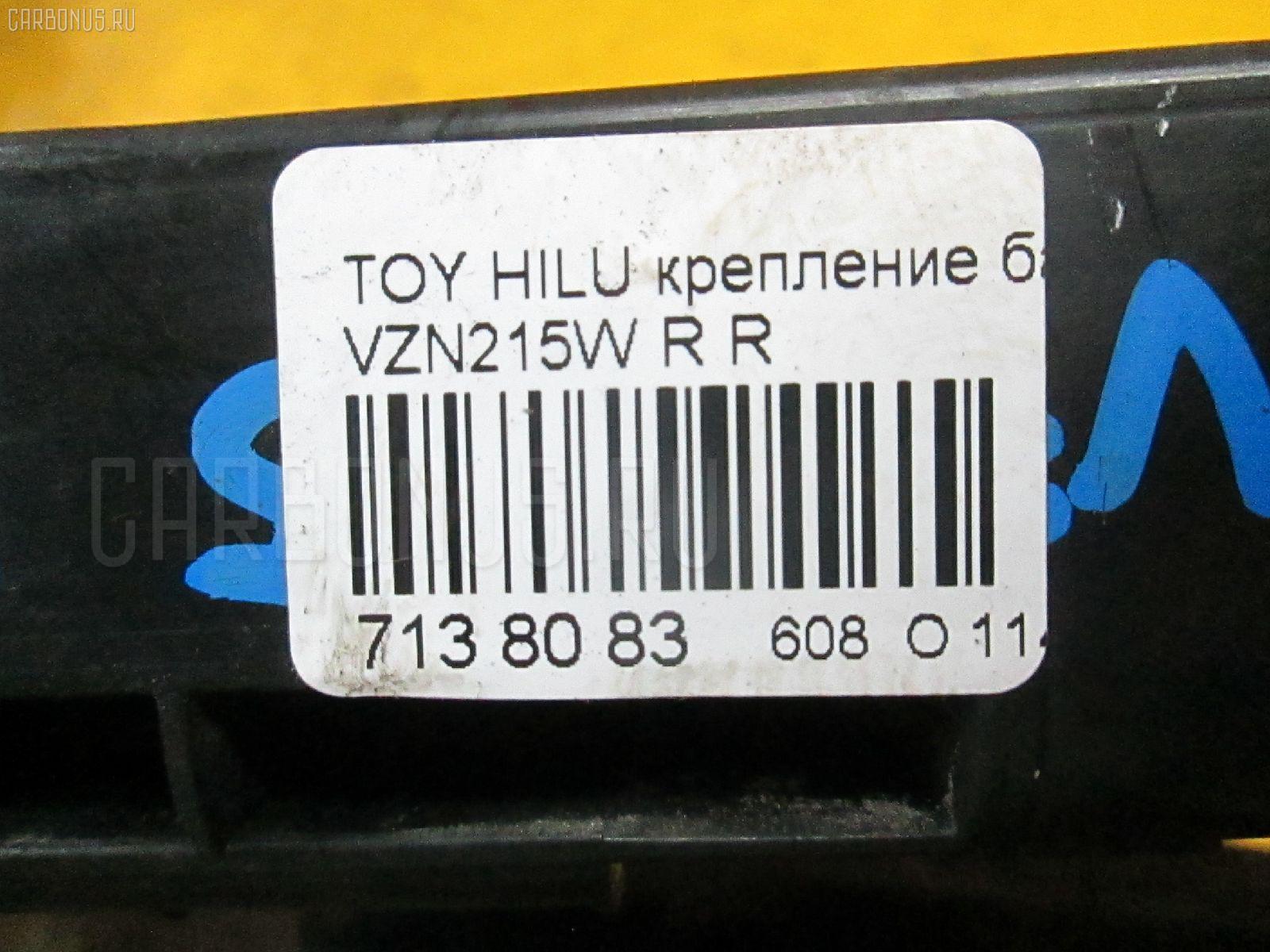 Крепление бампера TOYOTA HILUX SURF VZN215W Фото 2