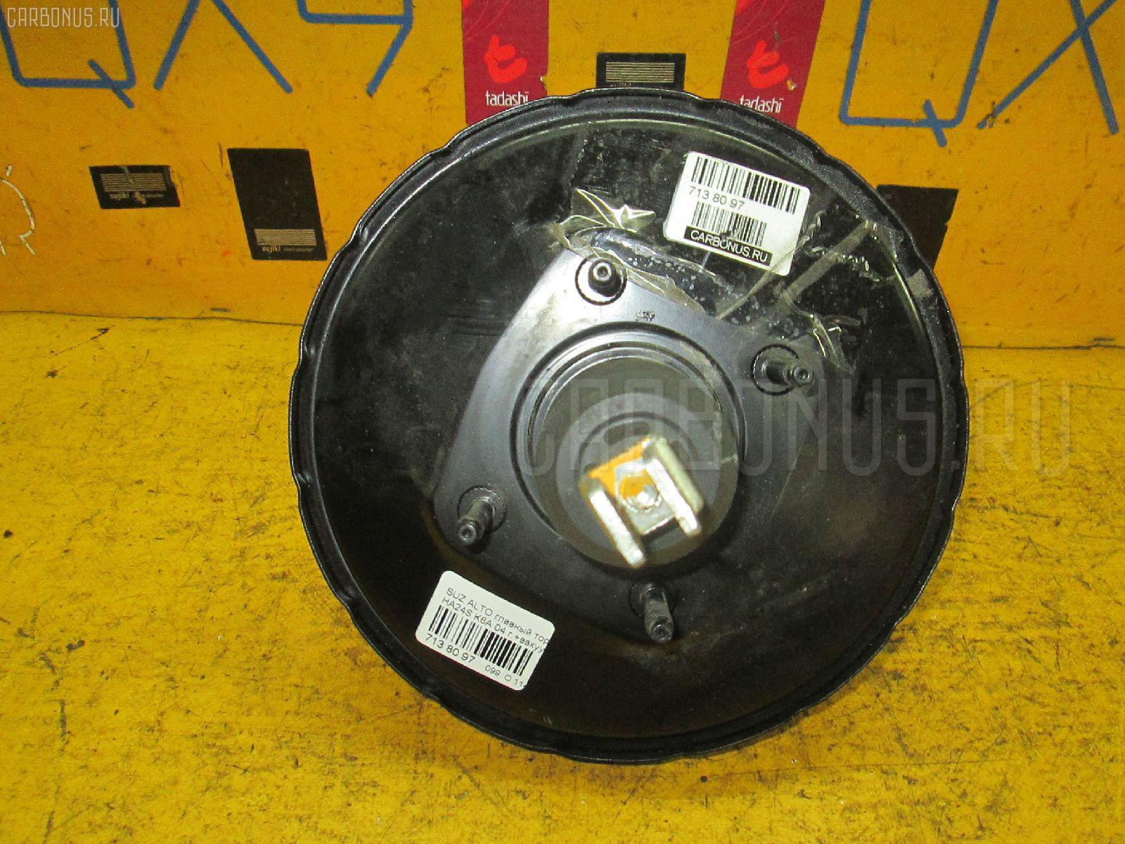 Главный тормозной цилиндр Suzuki Alto HA24S K6A Фото 1