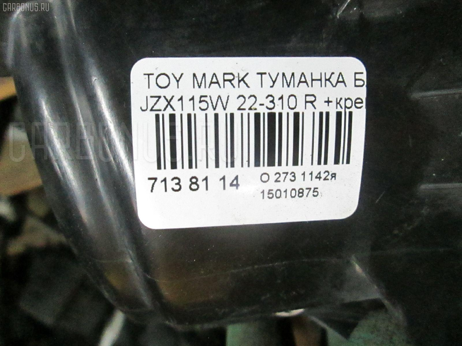 Туманка бамперная TOYOTA MARK II BLIT JZX115W Фото 3