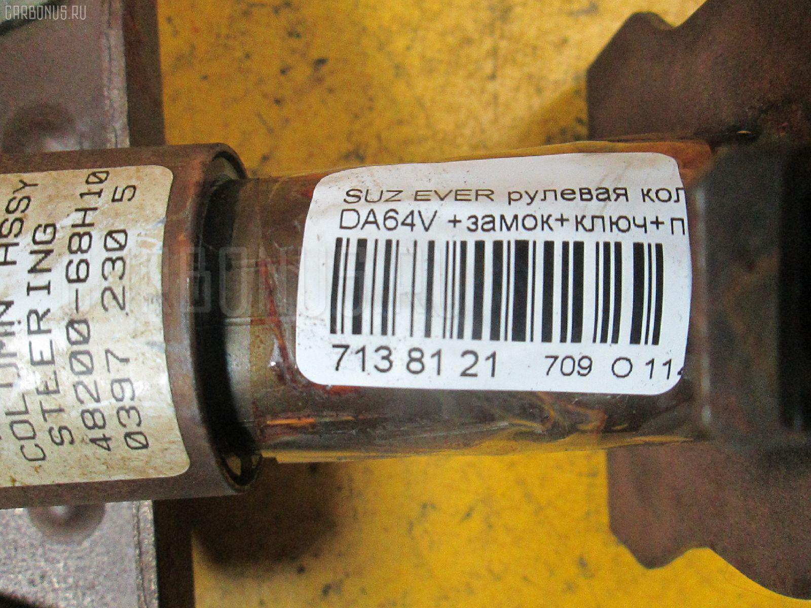 Рулевая колонка SUZUKI EVERY DA64V Фото 3