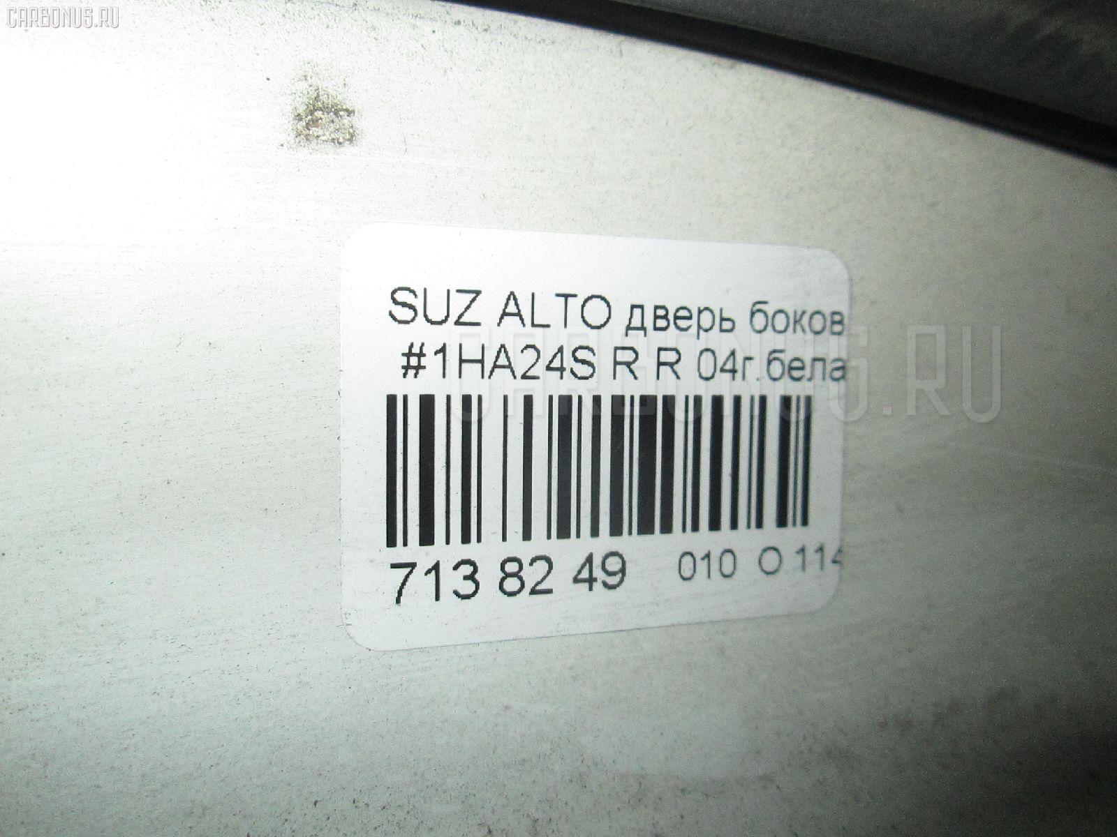 Дверь боковая SUZUKI ALTO HA24S Фото 4