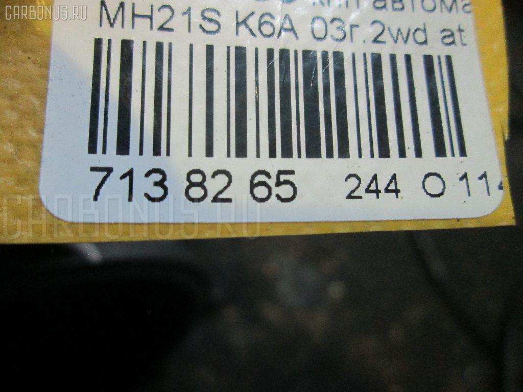 КПП автоматическая SUZUKI WAGON R MH21S K6A Фото 5