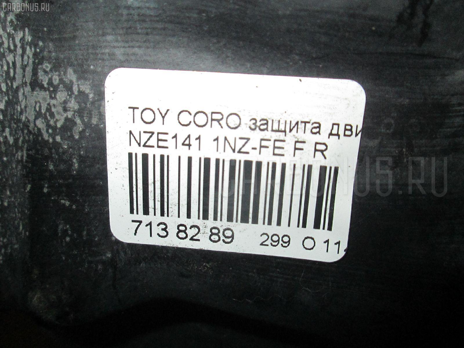 Защита двигателя TOYOTA COROLLA FIELDER NZE141 1NZ-FE Фото 2