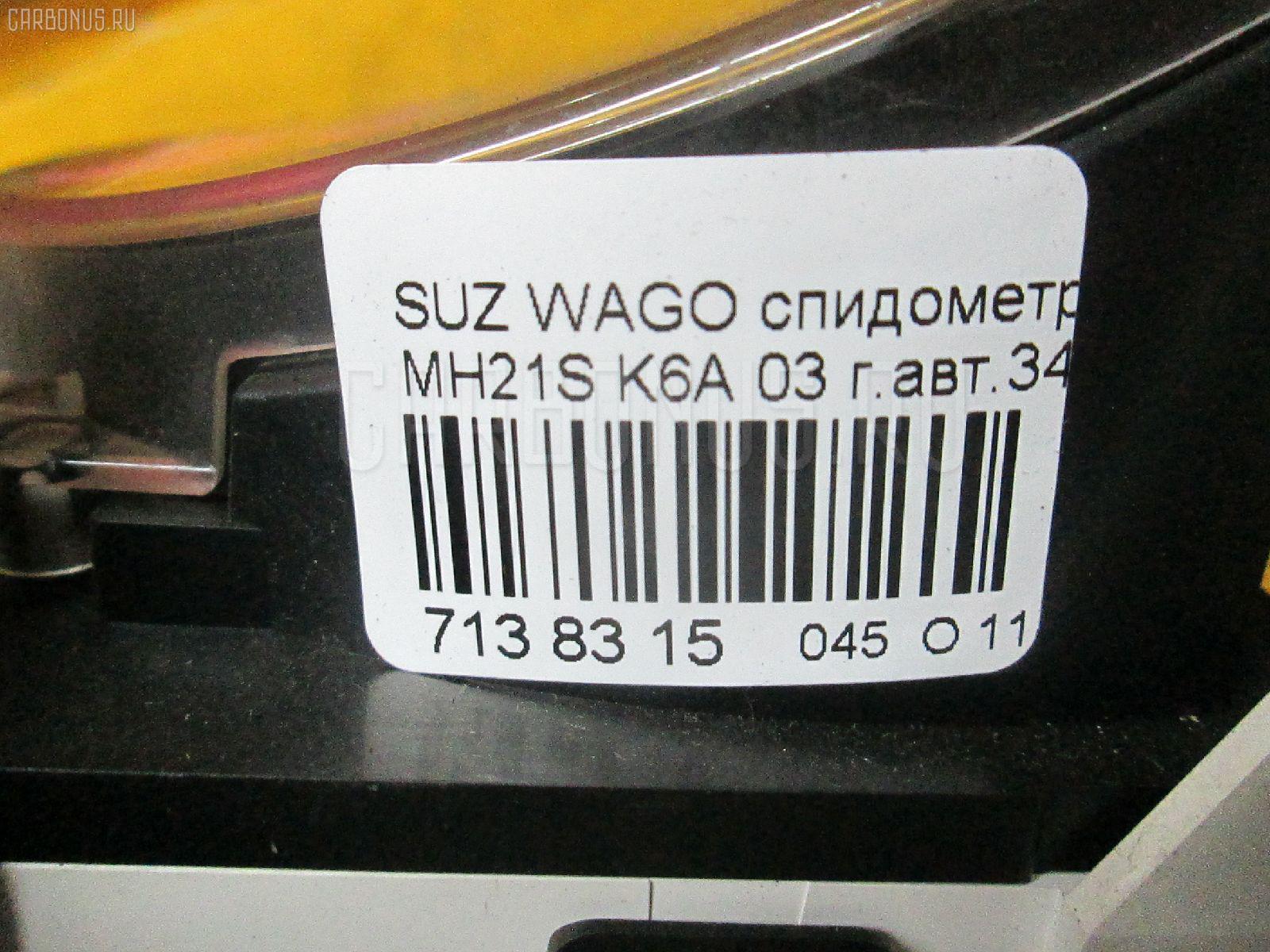 Спидометр SUZUKI WAGON R MH21S K6A Фото 3