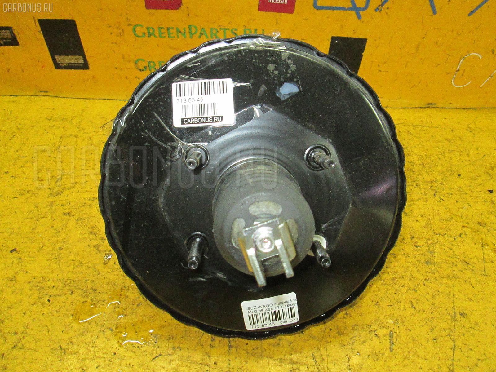 Главный тормозной цилиндр Suzuki Wagon r MH22S K6A Фото 1