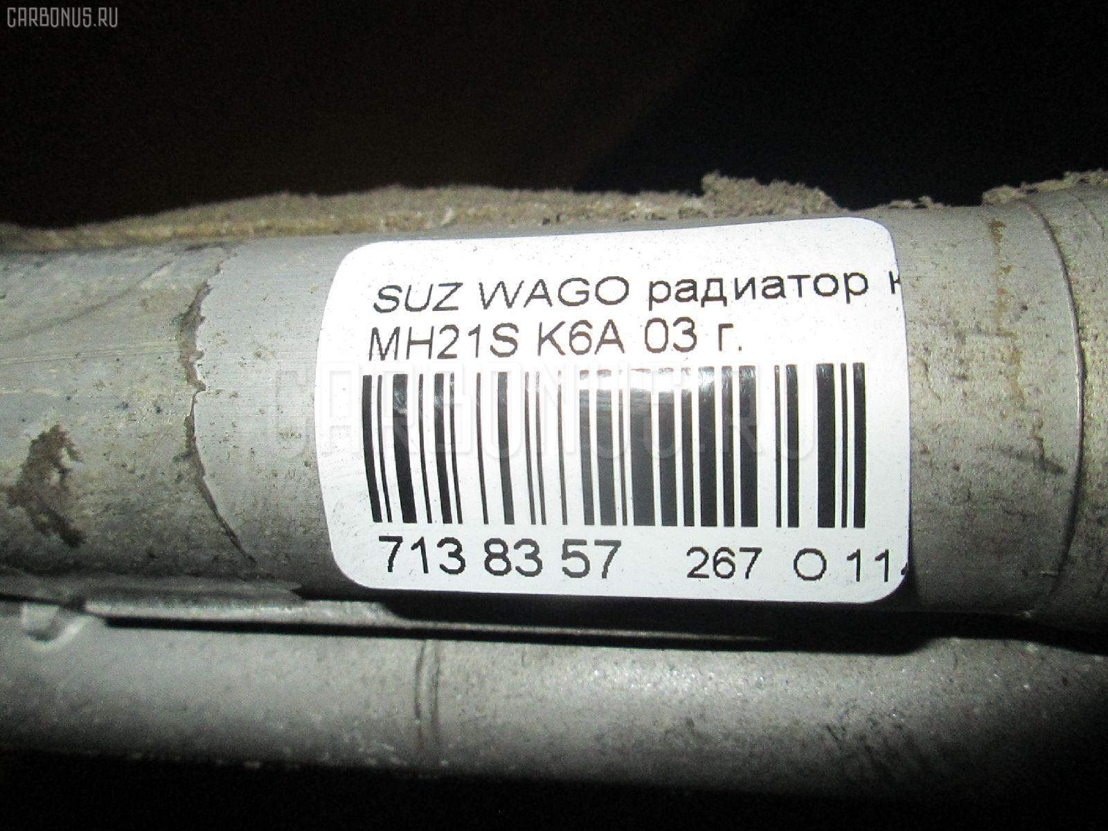 Радиатор кондиционера SUZUKI WAGON R MH21S K6A Фото 3